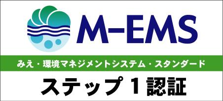 登録番号 M-EMS1-0187